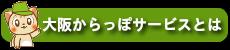 大阪からっぽサービスとは