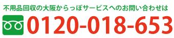 不用品回収の大阪からっぽサービスへのお問い合わせは0120-018-653