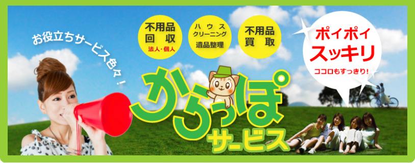 お役立ちサービス色々!不用品回収の大阪からっぽサービス