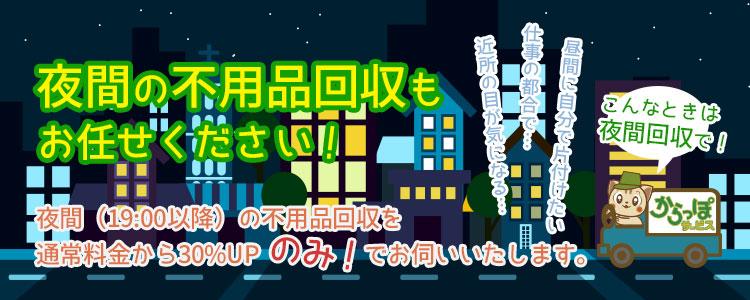 日中に時間を空いた時間をつくれない…そんな時は、大阪からっぽサービスの夜間回収サービスをご利用ください!