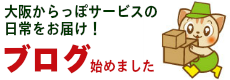 大阪からっぽサービスブログ