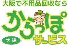 不用品回収の大阪からっぽサービス