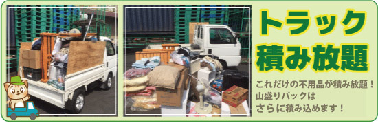 トラックパック積み放題プランはこれだけの不用品を積み放題!山盛りパックはさらに不用品を積み込めます!