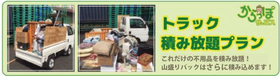 トラック積み放題プランで回収できる不用品の量